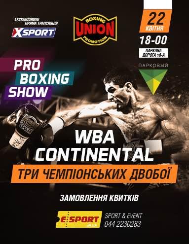 Pro Boxing Show 2017